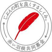 社会福祉法人神奈川共同募金会への支援