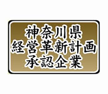 神奈川県経営革新計画